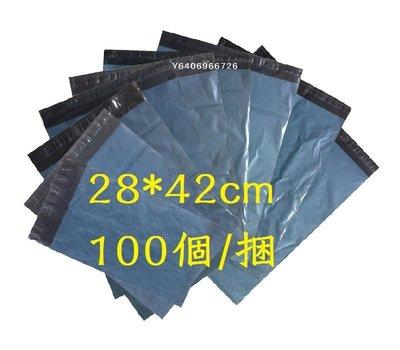 28*42cm ( 100個 ) 快遞袋/破壞袋/物流袋/包裝袋/文件袋~黑色現貨多款尺寸 雙層12絲 28x42cm