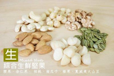 【自然甜堅果】綜合堅果(生),綜合生鮮堅果,一次買足好方便,300g只要160元