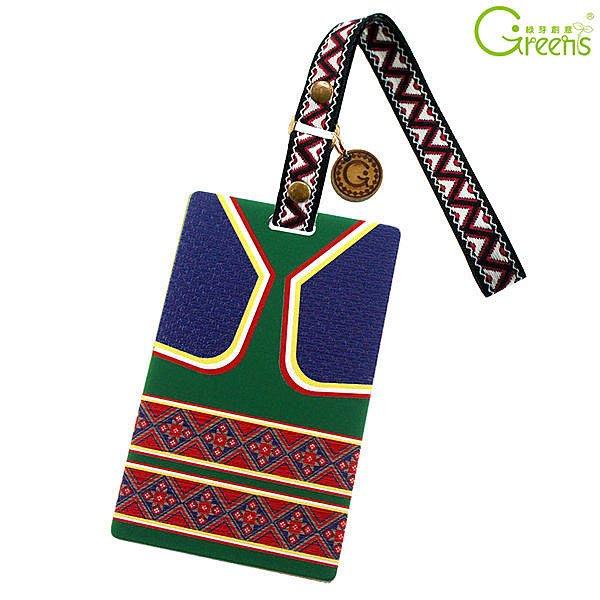 《Greens Design》邵族-台灣原住民票卡套系列 壓克力 證件套 (PA0010)