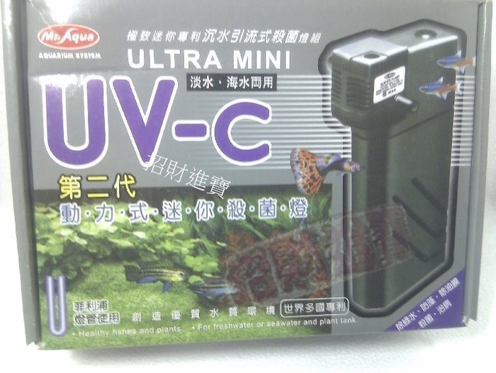 缺貨水族UVC迷你紫外線殺菌燈過濾器 魚缸殺菌機 除綠水優氧化適用1200L以下魚缸 水族箱水草缸 替代水質清澈劑 魚池