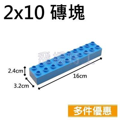 【飛揚特工】大顆粒 積木散件 DBK065 磚塊 2x10(非樂高,可與 LEGO DUPLO/得寶/德寶 系列相容)