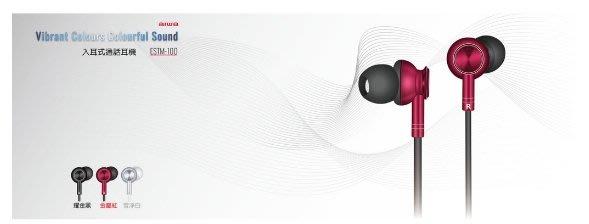 【MONEY.MONEY】aiwa愛華hifi有線耳機 ESTM-100
