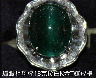 貓眼祖母綠18克拉白K金T鑽戒指