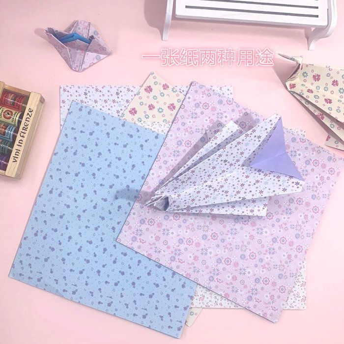 雙面雙色碎花折紙正方形彩紙疊千紙鶴卡紙剪紙材料兒童手工紙材料