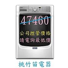 MHW5500FW 電店詢最低價 MAYTAG  美泰克15KG滾筒式洗衣機 桃竹苗電器0932101880