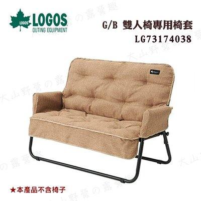 【大山野營】LOGOS LG73174038 G/B雙人椅專用椅套 保潔墊 坐墊 休閒椅 折合椅 露營椅