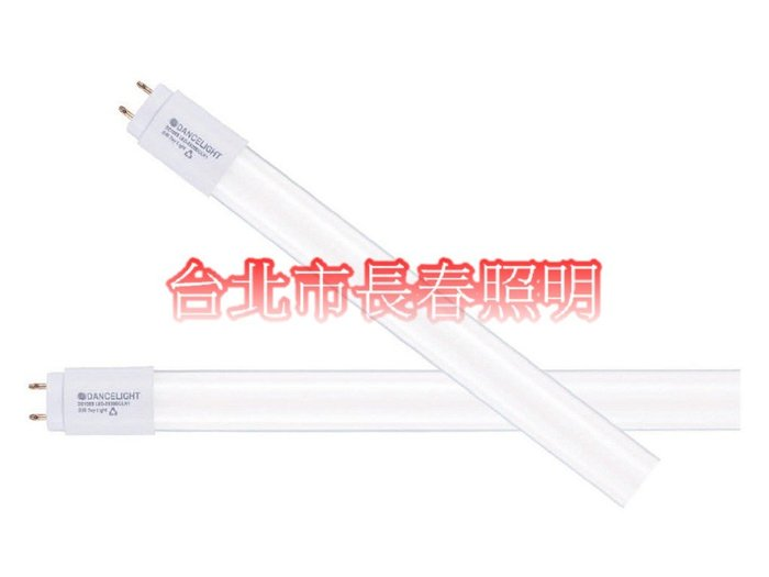台北市長春路 可申請節能補助 舞光 白光 LED-T88DGL-ES 7.5W 二尺 節能標章 燈管 台灣CNS