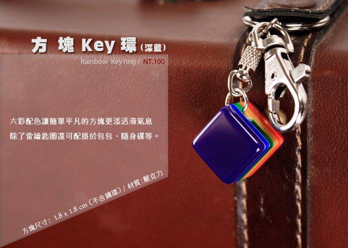 <T.POWER 桃園> ☞彩虹商品系列 彩虹方塊KEY環鑰匙圈- 遊行必備 六彩象徵 同志大遊行 婚姻平權 鑰匙