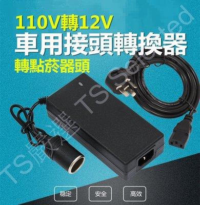 AC轉車充 變壓器 220v 110v 轉 12v 轉換器 交流 直流 點煙器 接頭 電源 點菸器 車用 電器 電焊機