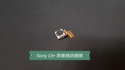 ☘綠盒子手機零件☘sony z3+ z4 原廠視訊鏡頭 拆機全新品