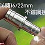 小郭水族- 【不鏽鋼轉接頭 12/ 16mm 轉 16/ 22...