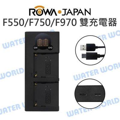 【中壢NOVA-水世界】ROWA 樂華 SONY F550 F750 F970 LCD顯示USB雙槽充電器 公司貨