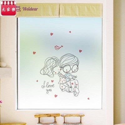 玻璃貼 玻璃貼紙 墻貼 壁紙 貼膜可定制磨砂玻璃貼膜情侶愛情臥室浴室衛生間窗戶推拉移門窗花貼紙