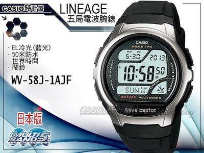 CASIO 時計屋 CASIO LINEAGE系列 WV-58J-1AJF 時尚商務型 電波錶 保固 開發票