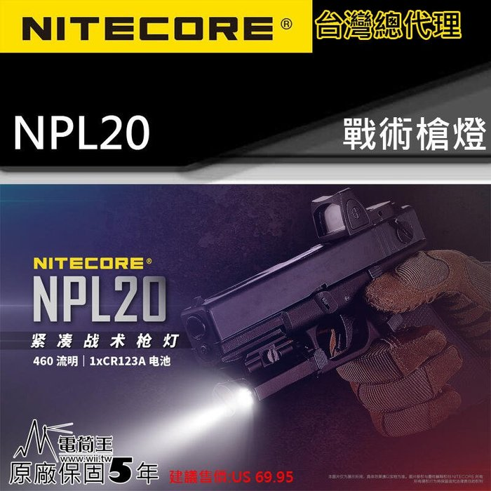 【電筒王】Nitecore NPL20 戰術槍燈 460流明 皮卡汀尼導軌 手槍燈 戰術生存 輕型槍燈 戰術點放/爆閃