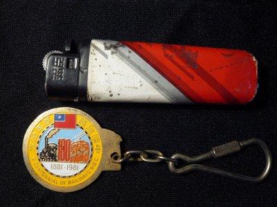 鄉親文化~中國鐵路 百年紀念 鑰匙圈 ~銅製~雙面