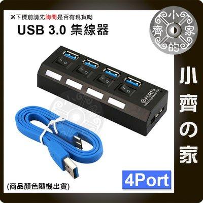 4孔 獨立開關 高速 USB3.0 HUB USB排插 1分4 4埠 擴充器 集線器 分線器 可外接電源 小齊的家 新北市
