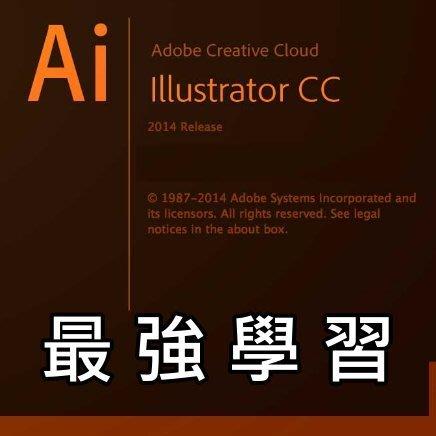 Illustrator CC影音教學,可以運用在 LINE 卡通、插畫、貼圖、地圖、商標及海報製作