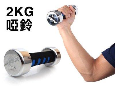 ≡排汗專家≡【99300980】ALEX 2kg 電鍍啞鈴(健身 重訓