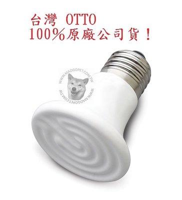 OTTO 陶瓷加熱燈泡 小動物保暖灯芯 鼠兔貂保溫燈泡 燈球 遠紅外線加熱器 MCL-60W(60W)每件490元