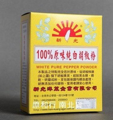 新光 100%原味純白胡椒粉(全素)600公克〔原和行〕8盒再特價 台南市
