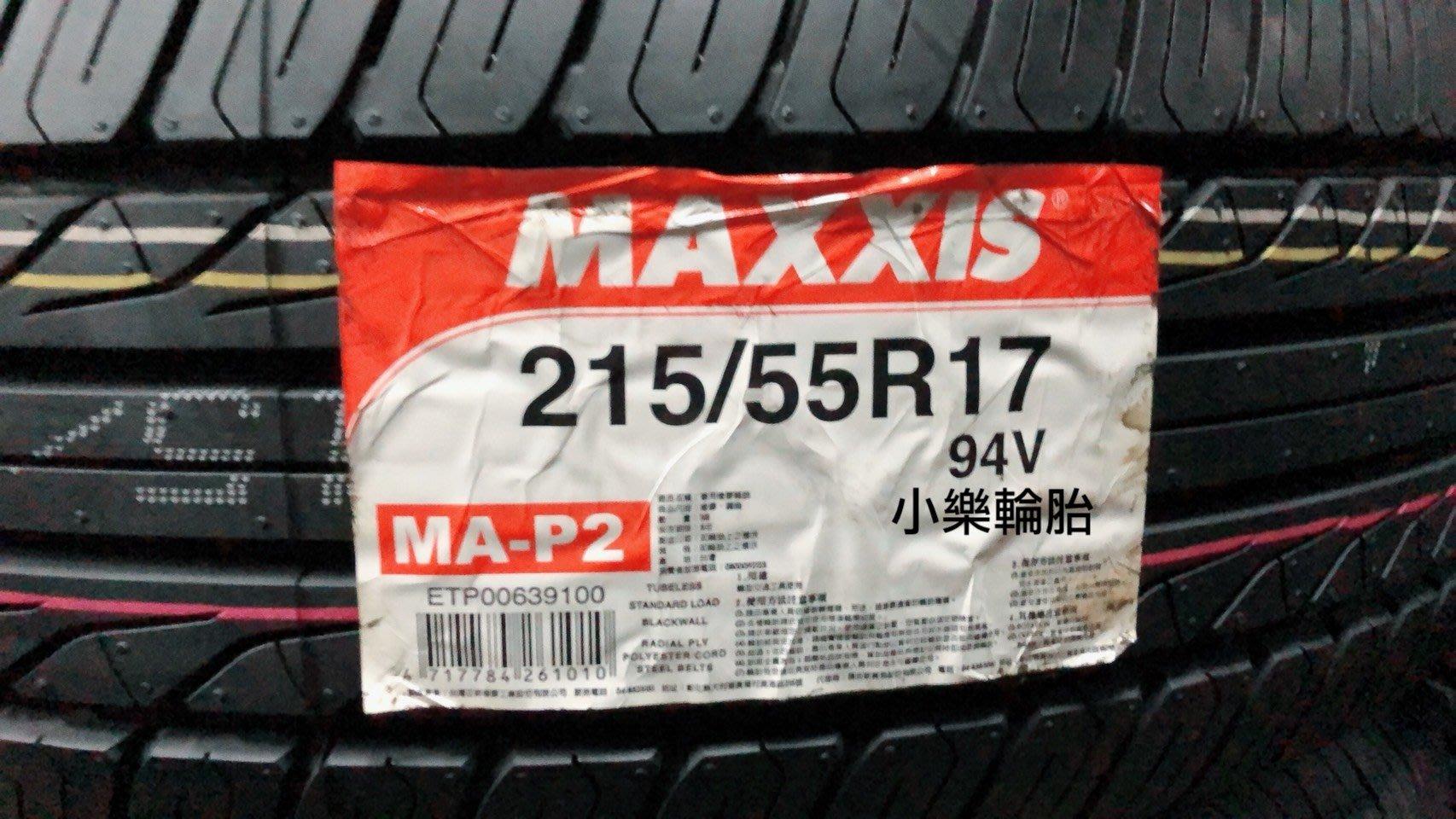 瑪吉斯 MA-P2 map2 map2 215/55/17 實店安裝 現貨供應 歡迎來電洽詢預約《小樂輪胎倉庫》