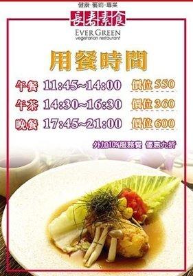 【美聯網】(唯一獲餐廳授權網拍正品)長春素食歐式自助~午/晚餐券~多處可面交(另售下午茶更便宜)