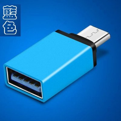 Type C OTG轉接頭 讓Type-C插頭的手機 可外接 HUB 滑鼠 鍵盤 隨身碟等 藍