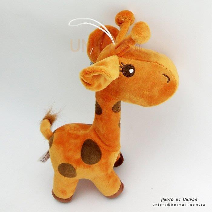 【UNIPRO】可愛動物 長頸鹿 25公分 絨毛娃娃  玩偶 草原動物 站姿 棕