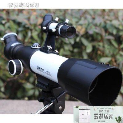 天文望遠鏡 杰和高倍高清深空大口徑 觀景觀星學生兒童 月亮太空天文望遠眼鏡YXS【嚴選居家】