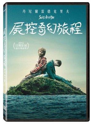 <<影音風暴>>(全新電影1703)屍控奇幻旅程  DVD  全97分鐘(下標即賣)48