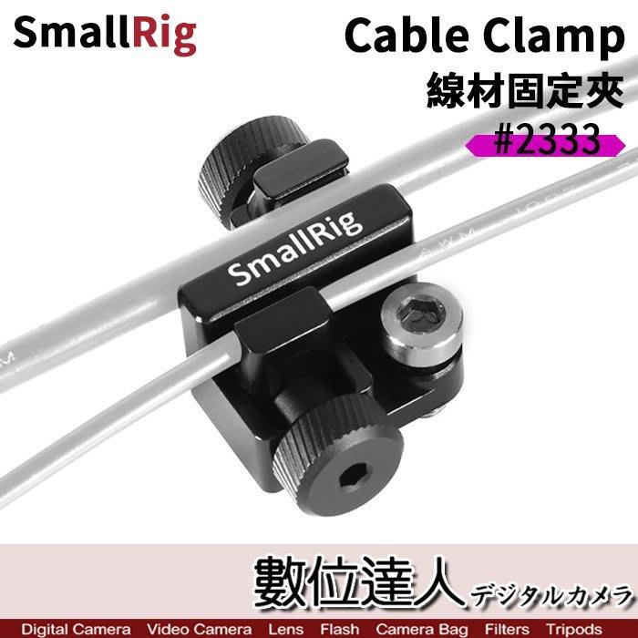 【數位達人】SmallRig Cable Clamp 線材固定夾 BSC2333 / 固定 麥克風 HDMI USB 線