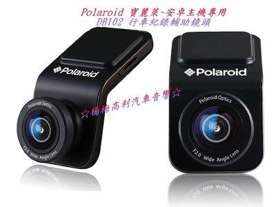 ☆楊梅高利汽車音響☆寶麗萊 Polaroid DB102安卓主機USB專用~行車紀錄輔助鏡頭