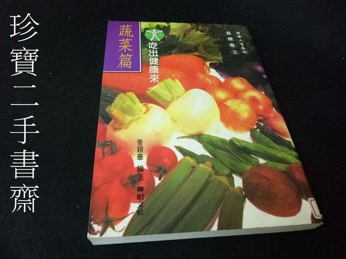 【珍寶二手書齋FA177】《吃出健康來--蔬菜篇》ISBN:9578526482│昭文社│普穎華