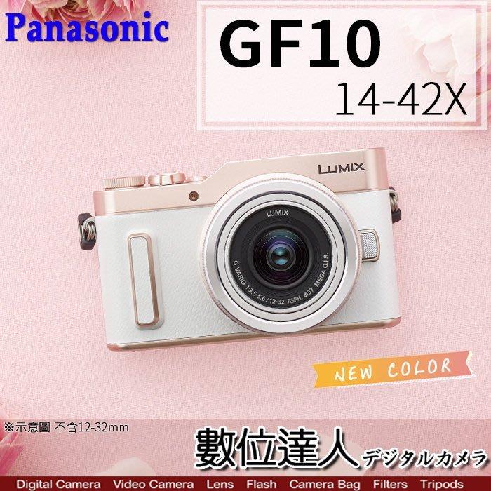 【登錄送原電+32G記憶卡】白色 公司貨 Panasonic GF10+14-42X GF10X 2019/12/31止