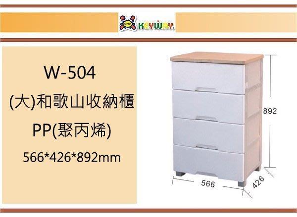 (即急集) 此款免運不含偏遠 聯府 W-504 (大)和歌山收納櫃(4層) 台灣製