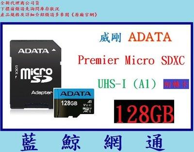 【藍鯨】威剛 ADATA Premier Micro SDXC U1 A1 128G 記憶卡128GB MicroSD