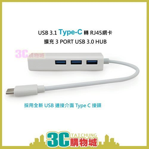 現貨《3C購物城》USB 3.1 Type-C 轉 RJ45網卡+3孔USB 3.0 HUB MacBook