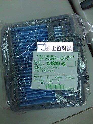 原廠公司貨 日立吸塵器集塵盒濾網 適用 CVSL10T CVSJ11T CVRS3T CVSK11T