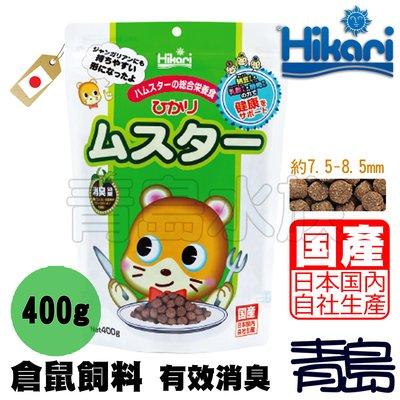 BS。。。青島水族。。。72937日本Hikari高夠力-----倉鼠飼料 有效消臭 寵物鼠 楓葉鼠 黃金鼠==400g