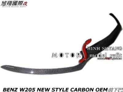 BENZ W205 C300 NEW STYLE CARBON OEM前下巴空力套件15-18 (AMG保桿真空貼片)