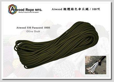 Atwood Rope 橄欖綠色傘兵繩 / 100呎 S14-OLIVE DRAB(RG102H)
