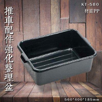【限時特價】KT-580 強化整理盒 零件盒 文件盒 分類盒 收納盒 整理盤 回收碗盤 餐飲 耐重