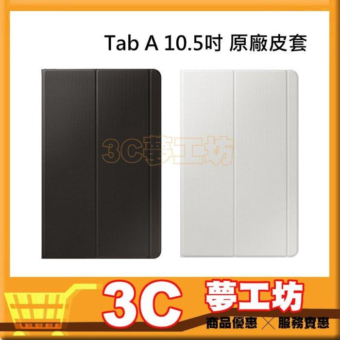 【3C夢工坊】含稅公司貨 Samsung Galaxy Tab A 10.5吋 2018 原廠書本式皮套 平板電腦保護殼