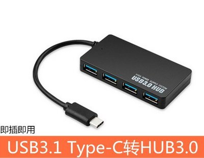 現貨  供應Type-c to USB3.0集線器type-c轉usb3.0分線器HUB集線器 充電
