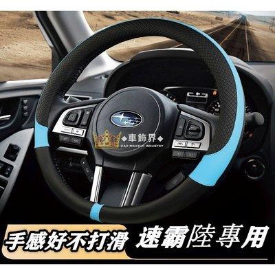 速霸陸 Subaru 環保皮革方向盤套 方向盤皮套 Impreza XV Forester Wrx Legecy 手把套#現貨