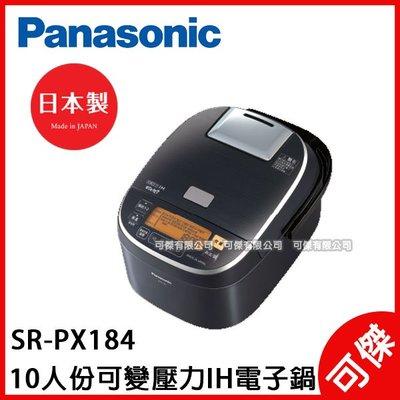 Panasonic  國際牌  可變壓力IH電子鍋  SR-PX184 日本製  10人份 電子鍋 公司貨 分期0利率