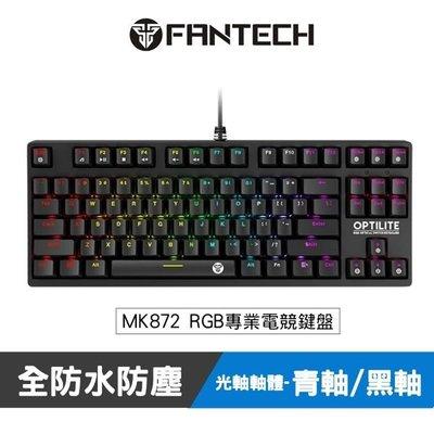 FANTECH MK872 RGB光軸全防水專業機械式電競鍵盤 光軸機械軸體/RGB燈效/全鍵無衝突/全防水防塵