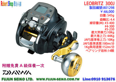 【羅伯小舖】電動捲線器 Daiwa LEOBRITZ 300J, 附贈免費A級保養一次