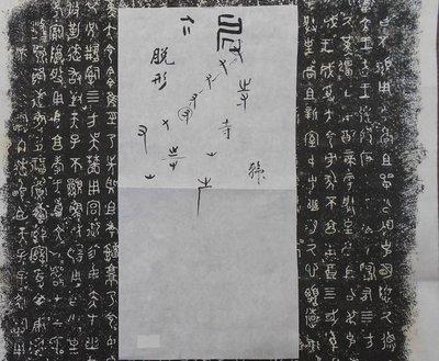 【麋研齋】過去王北岳週六篆刻研究班上課指導刻印書法手稿-2(原稿)